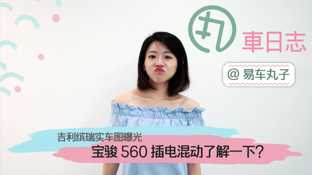 《丸车日志》吉利缤瑞实车图曝光 宝骏560混动来了?