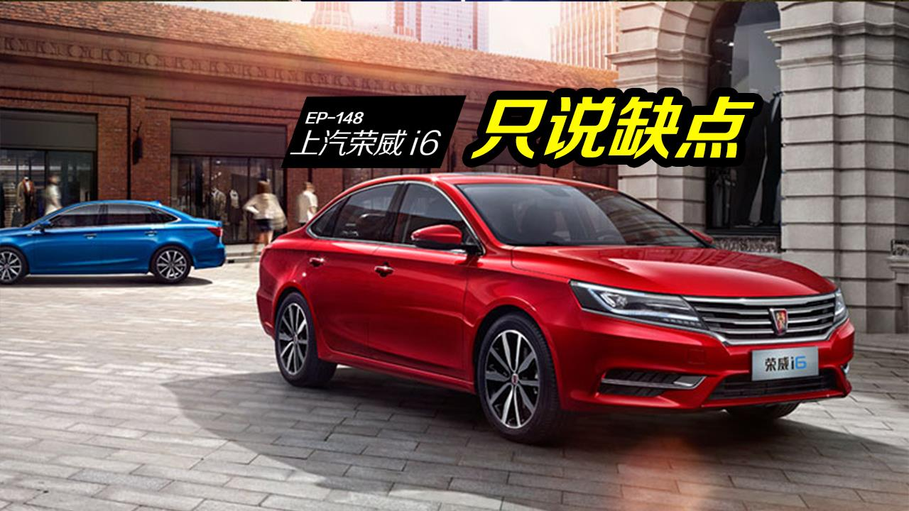 荣威i6,最美互联网家轿也阻挡不了车主的吐槽