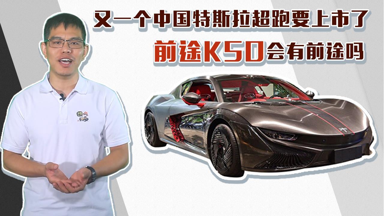 又一个中国特斯拉超跑要上市了,前途K50会有前途吗