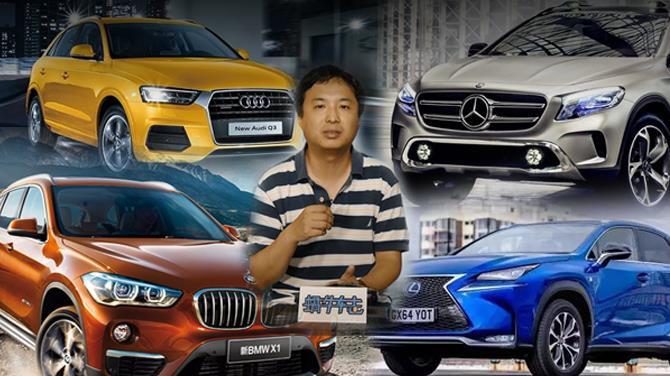 入门版豪华SUV,奔驰GLA/宝马X1/奥迪Q3/雷克萨斯NX