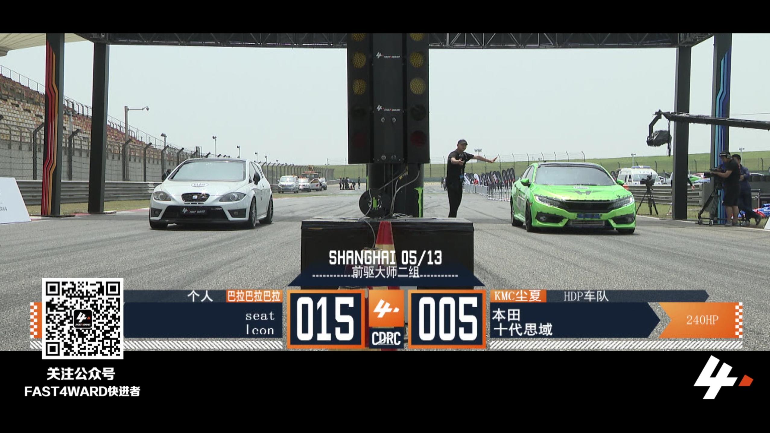 FAST4WARD 上海站 seat lcon vs 本田十代思域