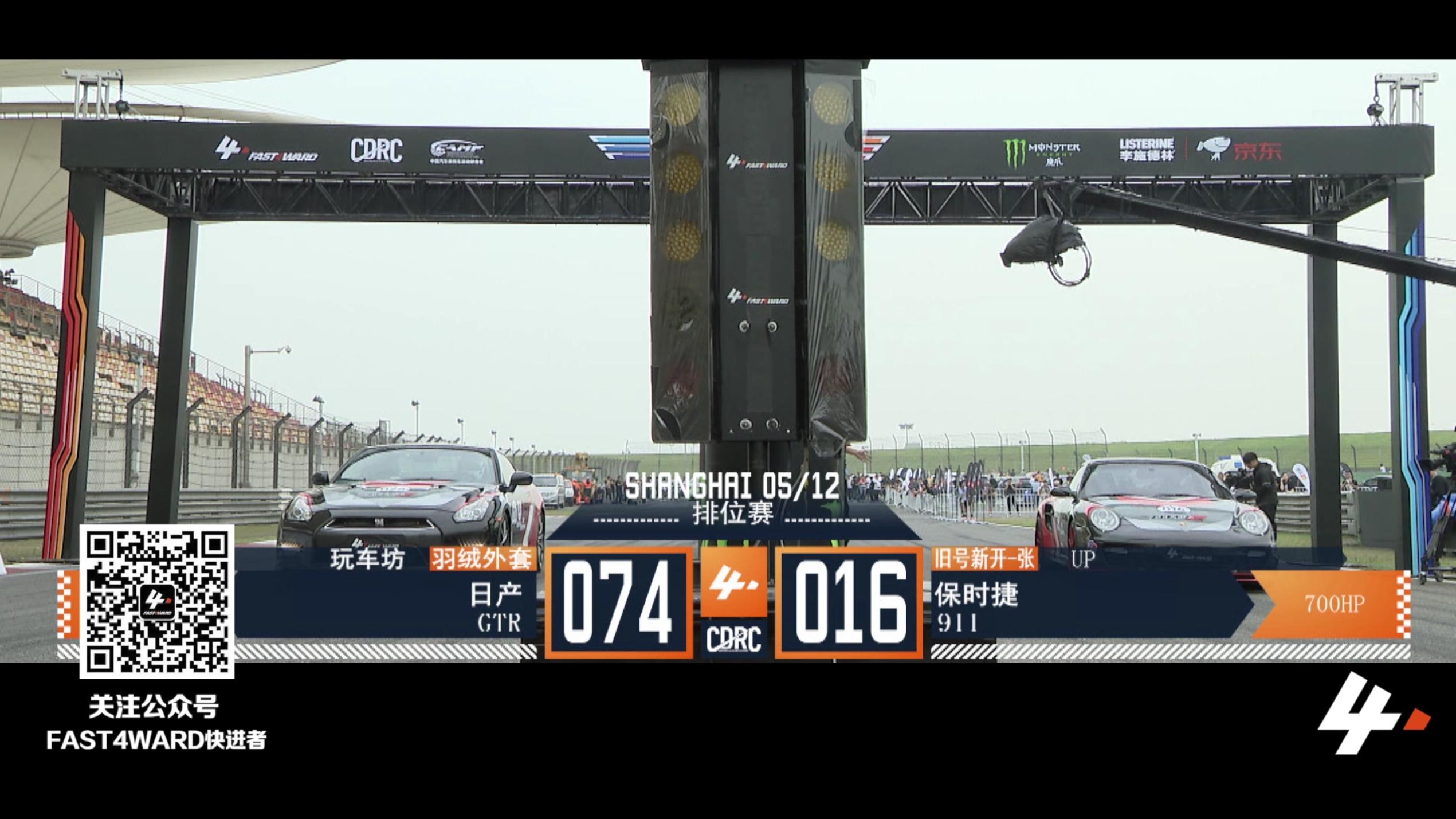 FAST4WARD 上海站 日产gtr vs 保时捷911