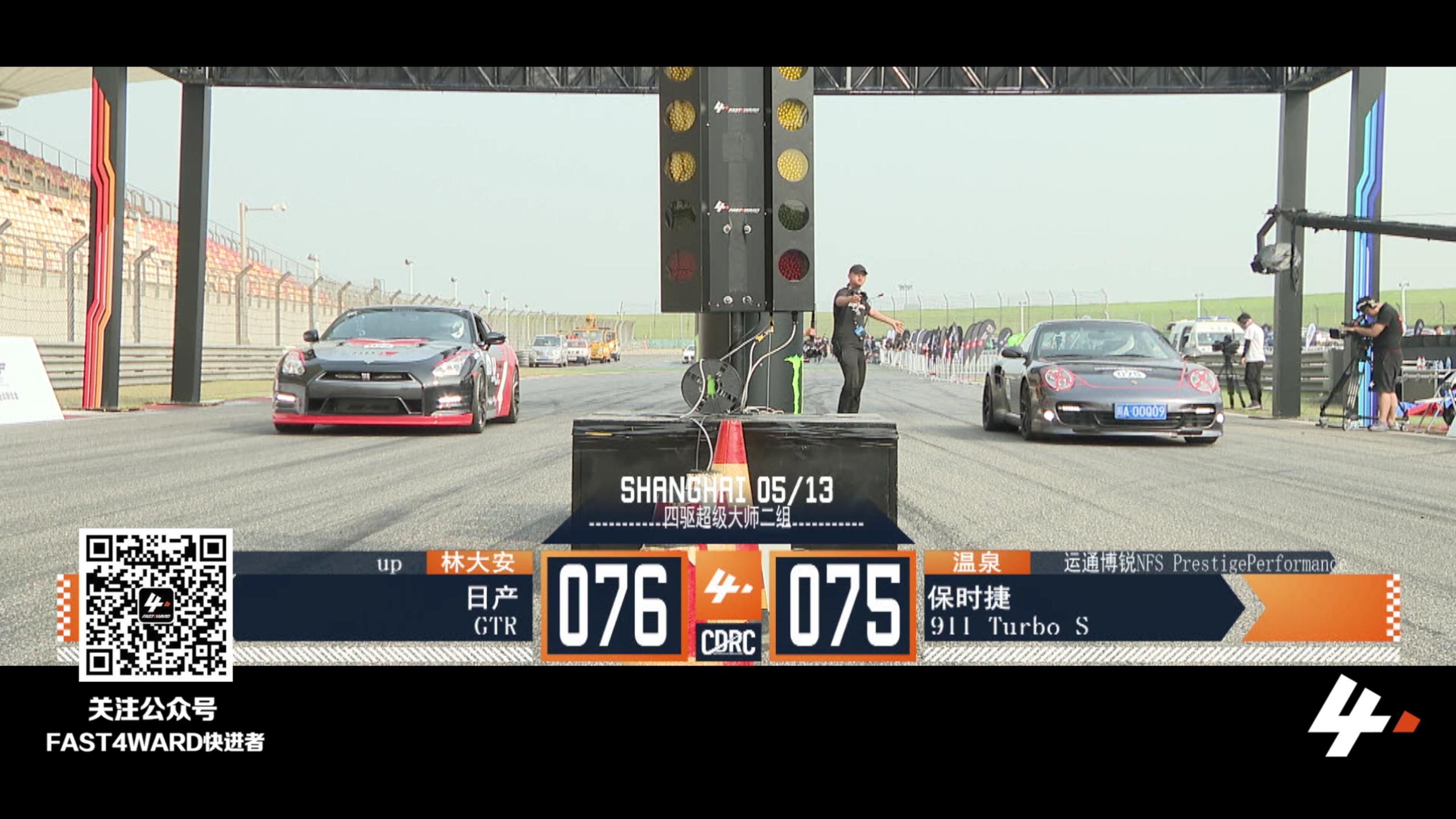 FAST4WARD 上海站 日产gtr vs 保时捷911 turbo s