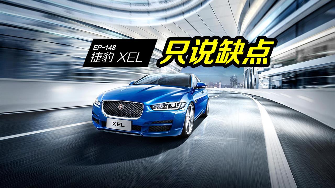 捷豹XEL优惠最高11万,下手前先看车主吐槽的缺点