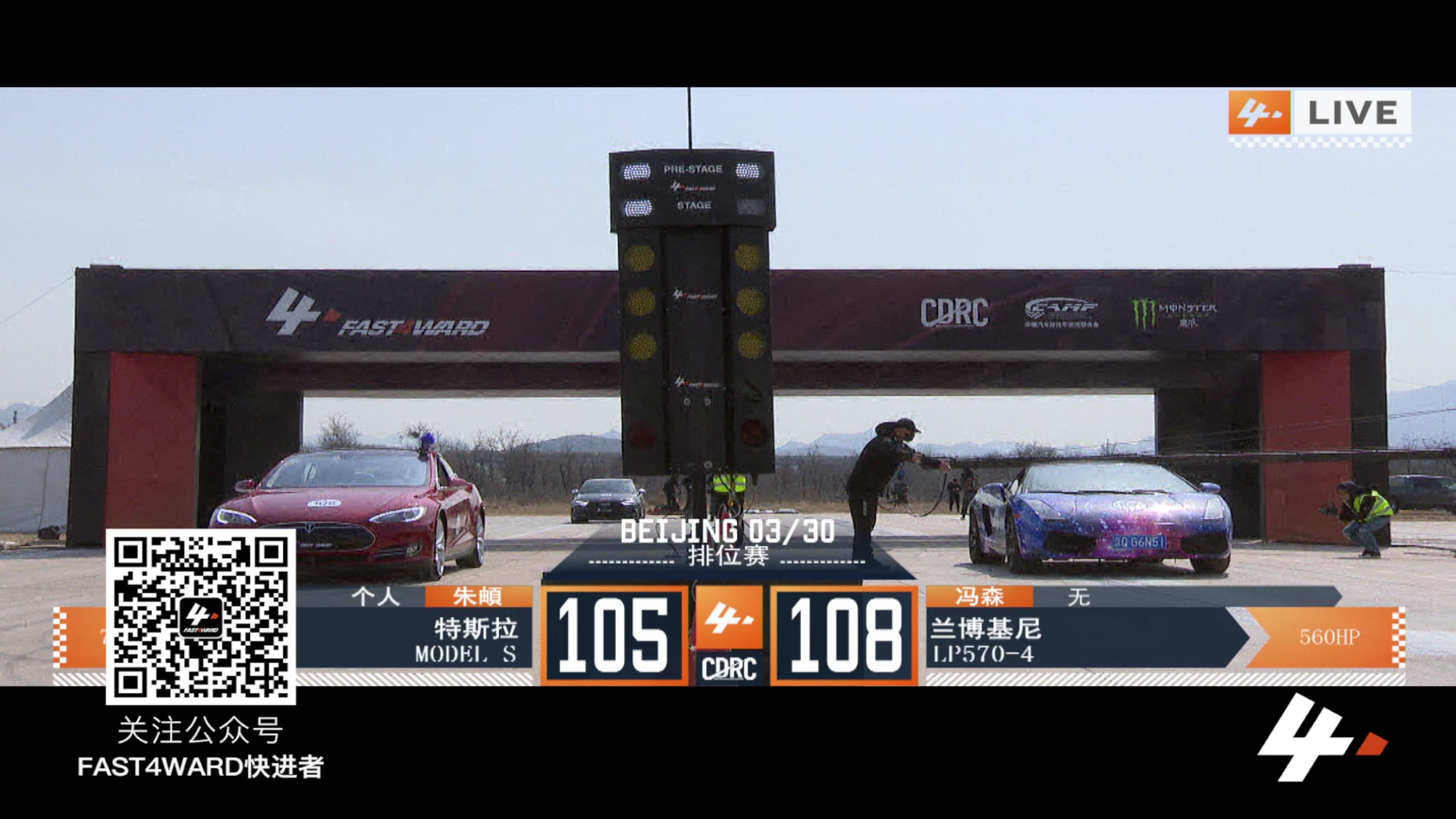 FAST4WARD  北京站 特斯拉 vs 兰博基尼570