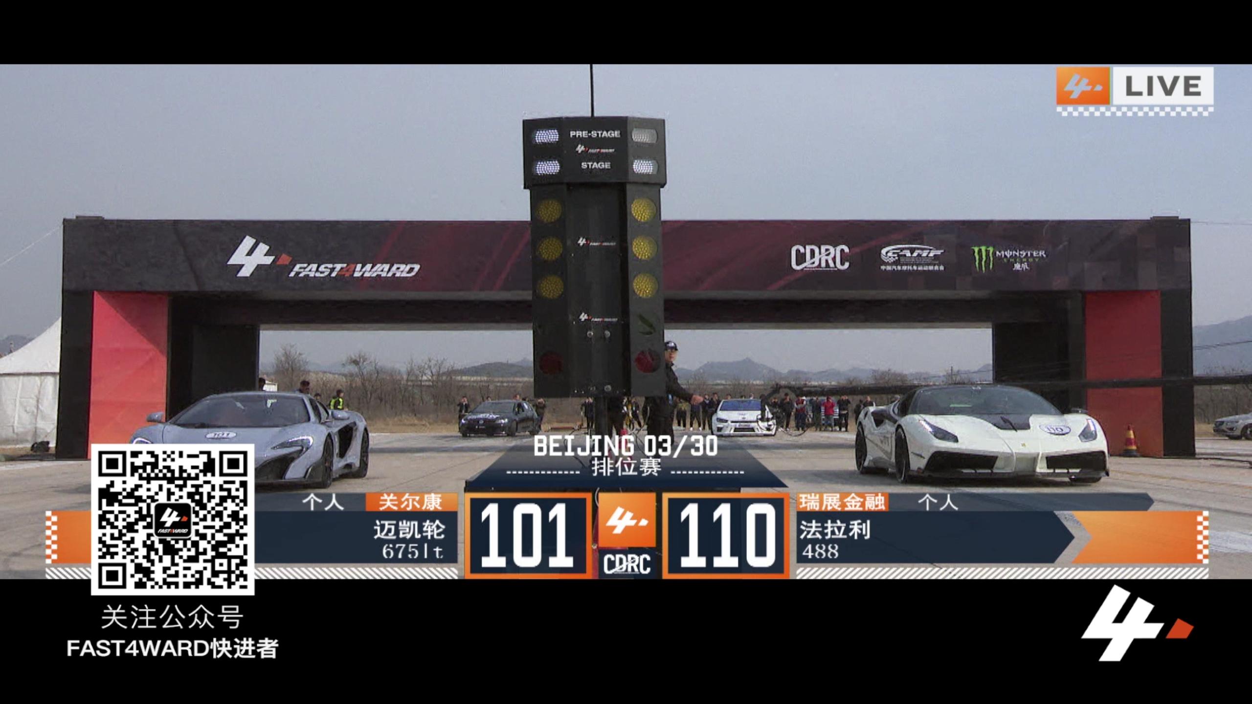 FAST4WARD  北京站 迈凯轮675 VS 法拉利488