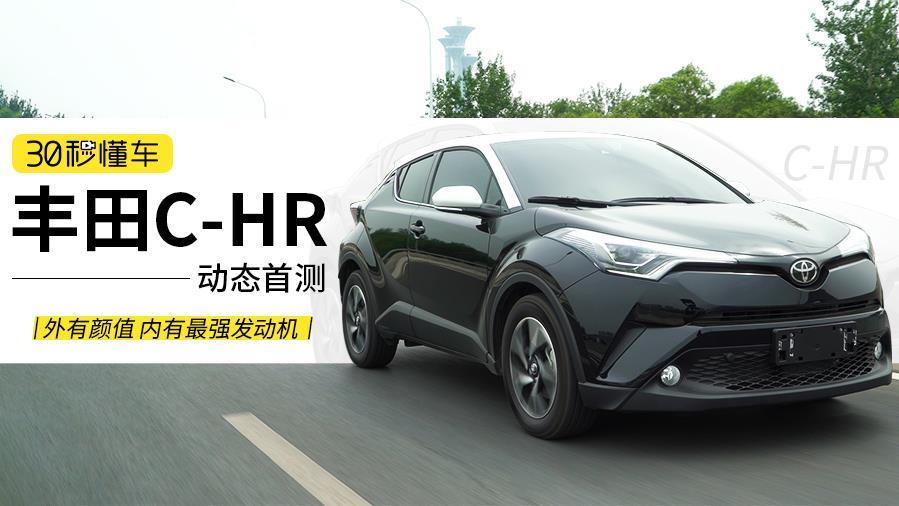 外有颜值 内有最强发动机 丰田C-HR动态视频首测