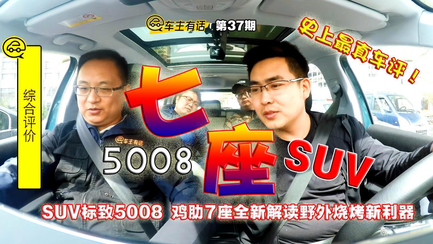 【车主有话】37期 SUV标致5008 鸡肋7座全新解读