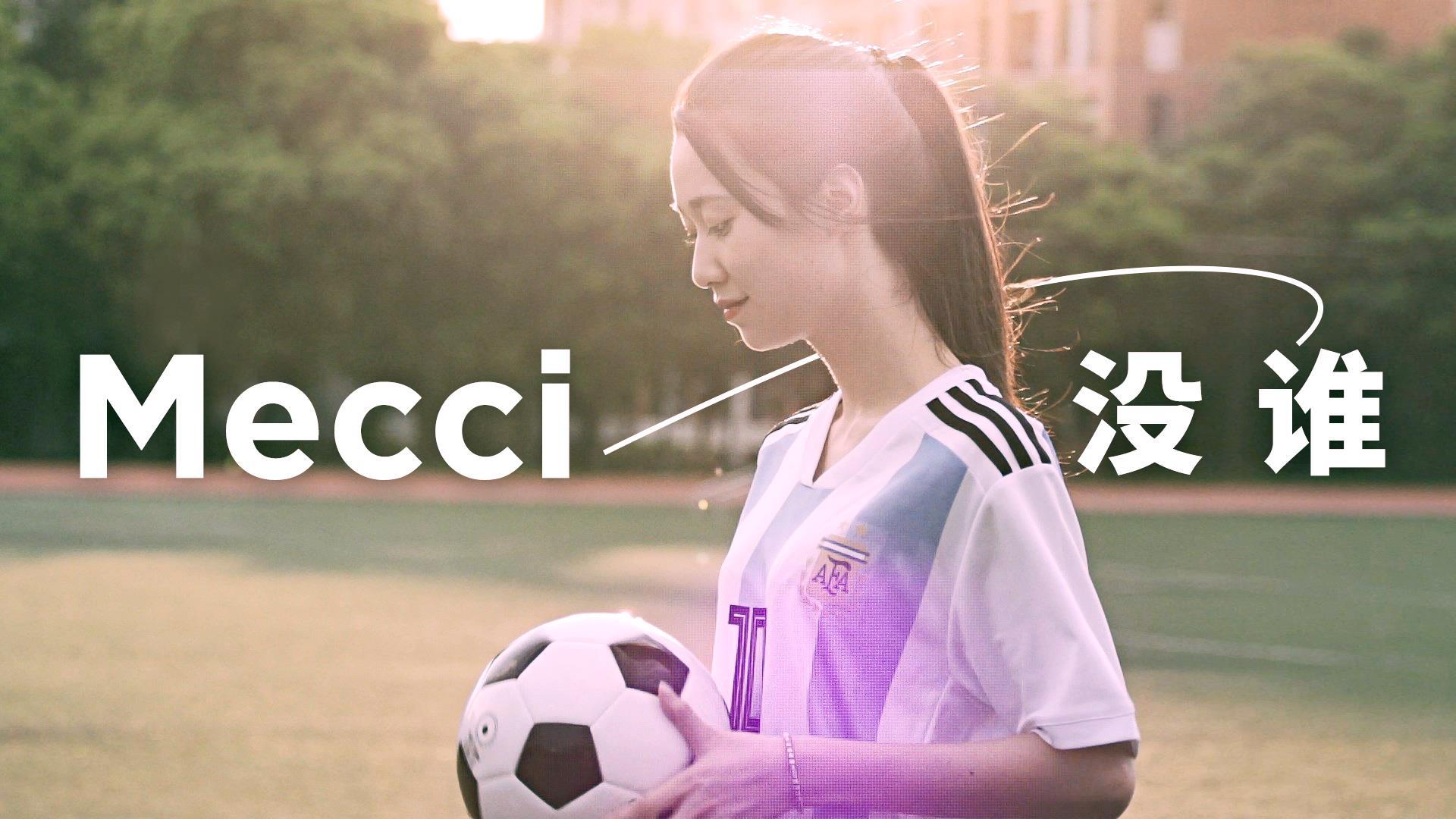 豆哥不卖车:梅西出局悲情世界杯 小姐姐力挺下届冠军