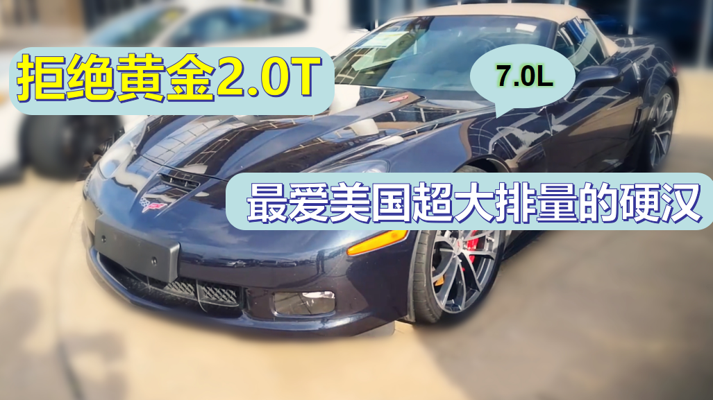 7.0L超大排量的克尔维特,拒绝黄金2.0T,只爱大V8!