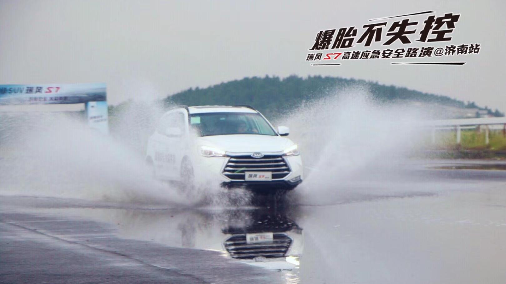瑞风S7超级版登录山东,现场测试爆胎不失控技术