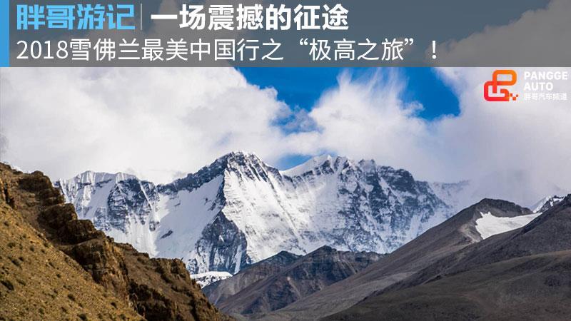 """胖哥游记 2018雪佛兰最美中国行之""""极高之旅""""!"""