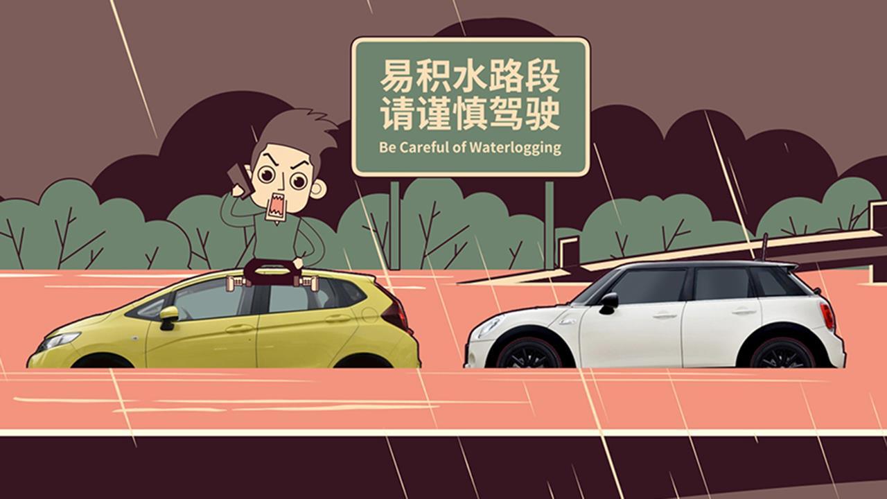 暴雨来袭,怎么开车才能避免事故和危险?