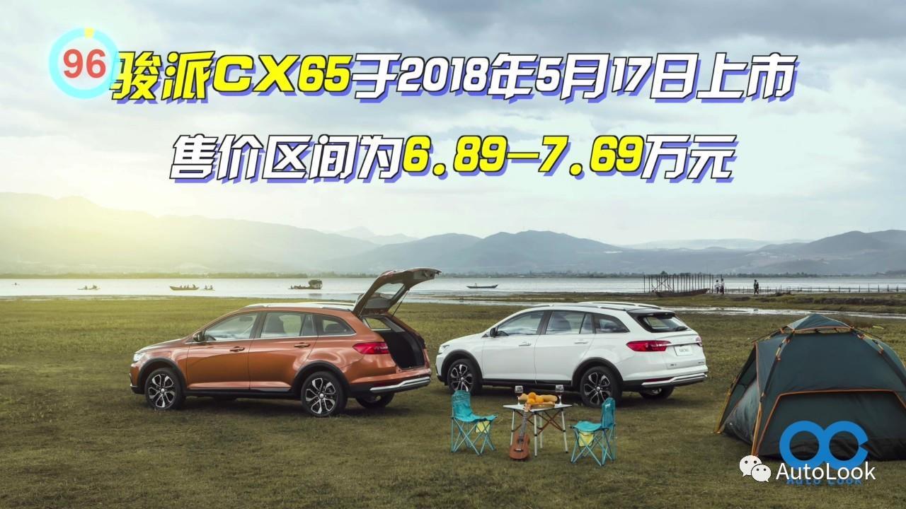「百秒看车」骏派CX65 顶配不足8万 自主唯一旅行车