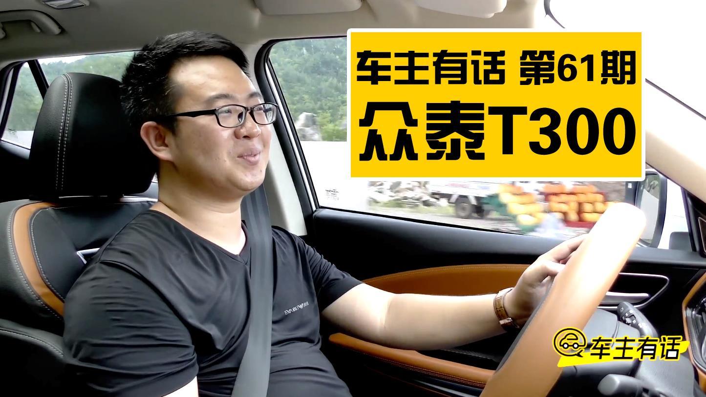 【车主有话】第61期 众泰T300车主神逻辑诉说驾驶体验