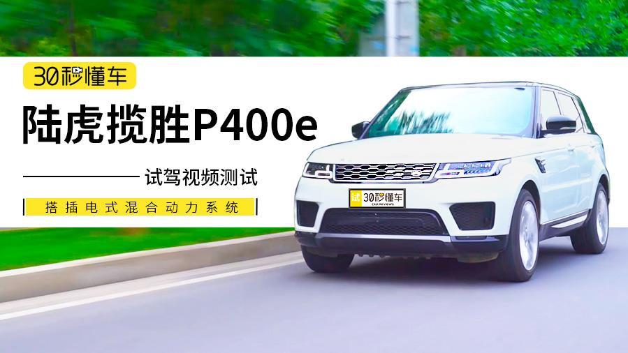 挂绿牌不限行比特斯拉开着爽 路虎揽胜P400e动态测试