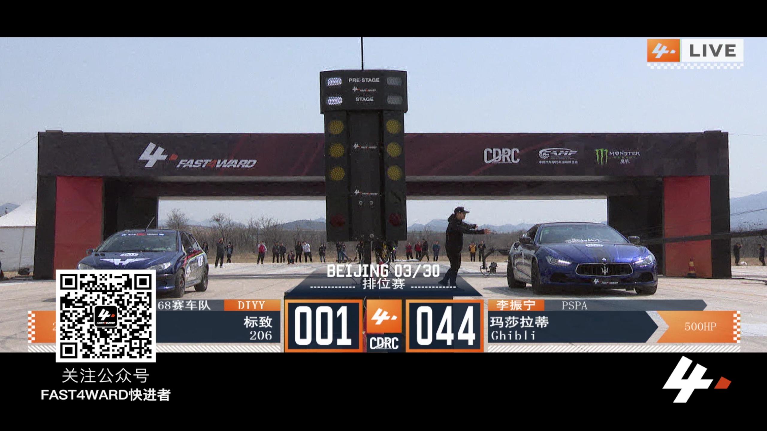 FAST4WARD  北京站 标志206 vs 玛莎拉蒂 ghibli