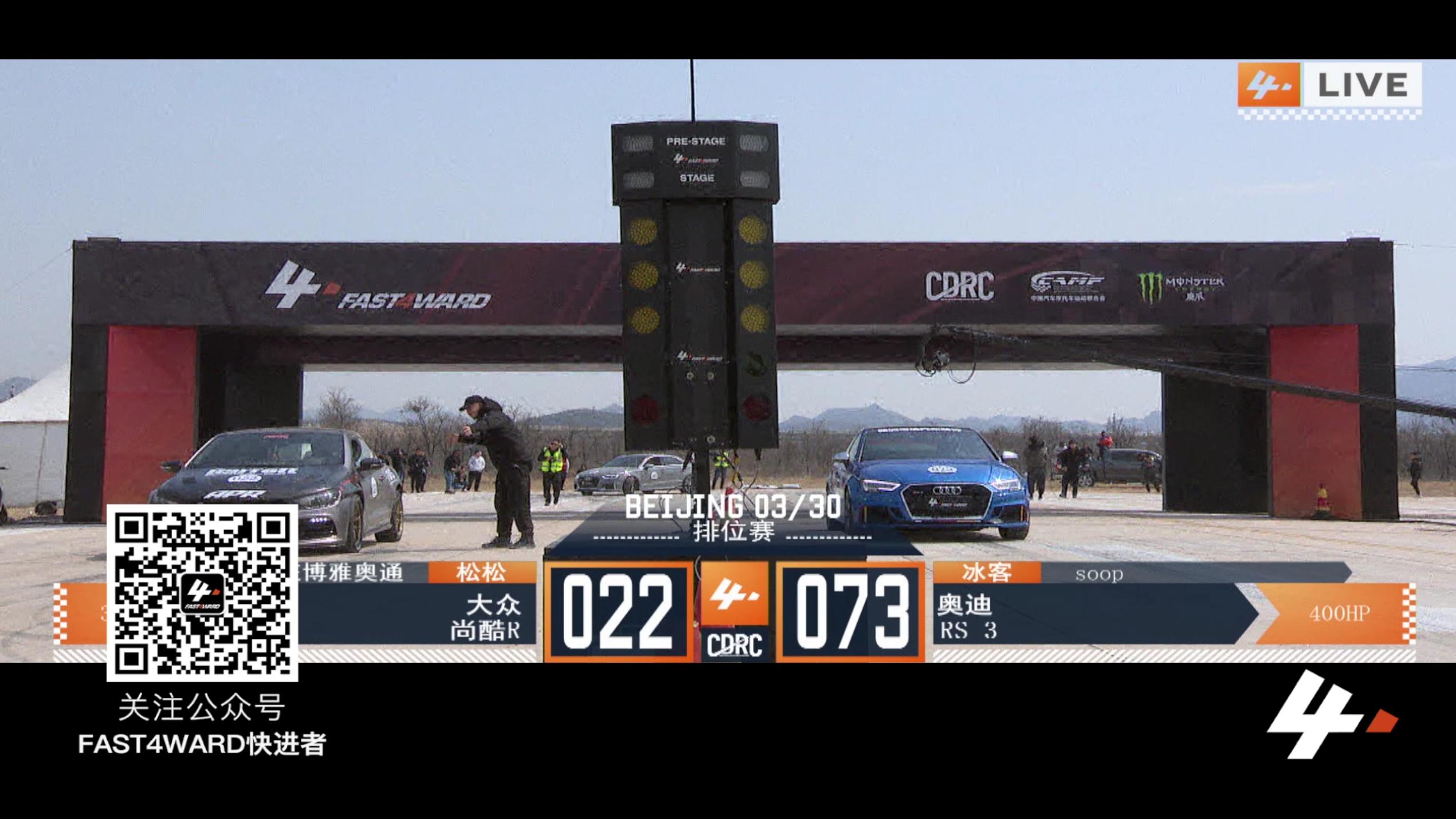 FAST4WARD  北京站 大众尚酷r  vs 奥迪rs3