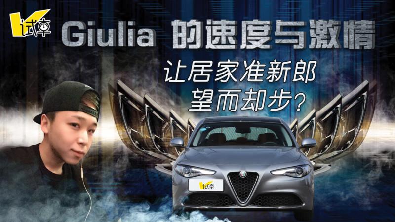 Giulia 的速度与激情,让居家准新郎望而却步