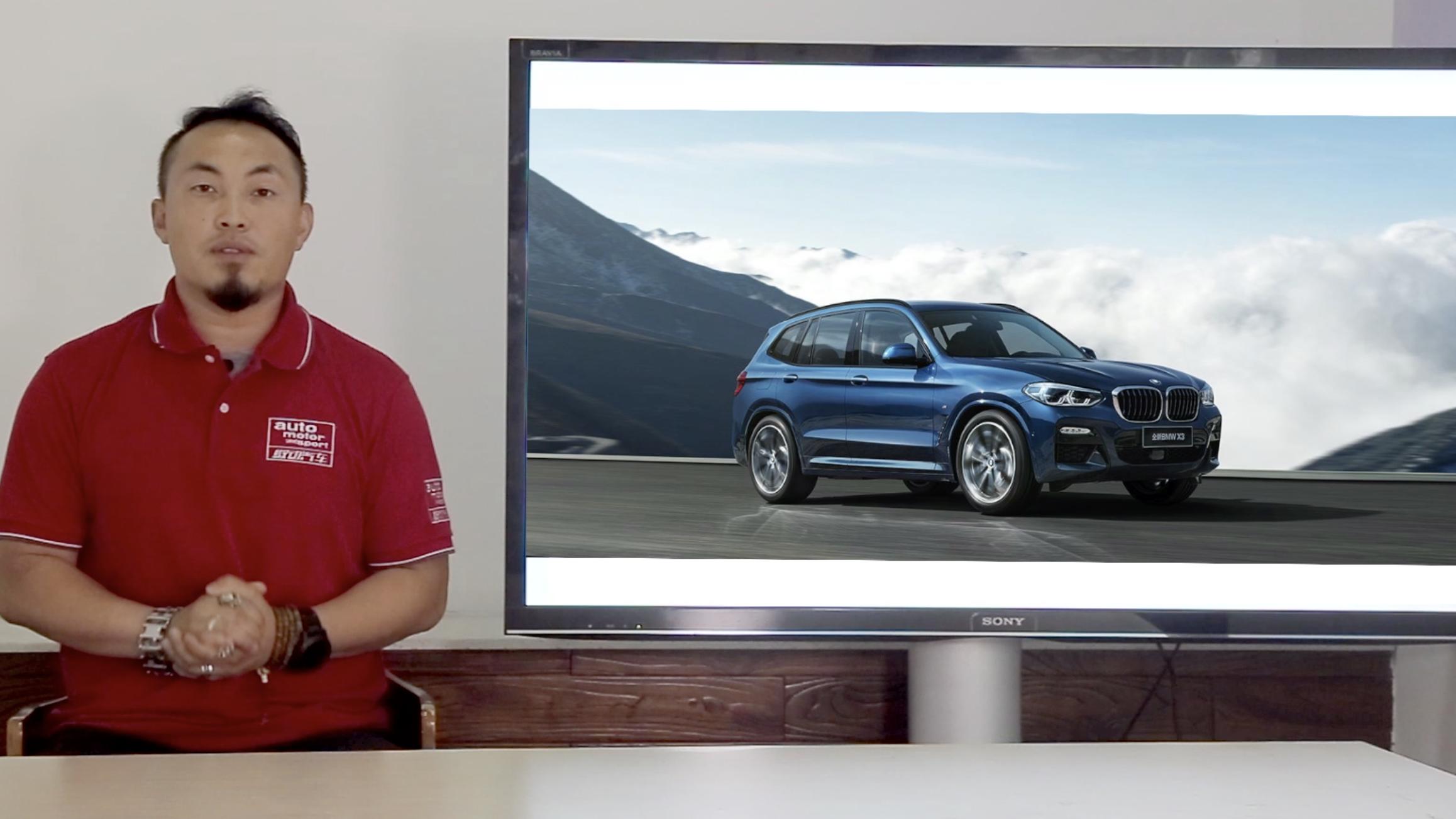 全新BMW X3的惊天秘密,这几样东西竟然是全系标配!