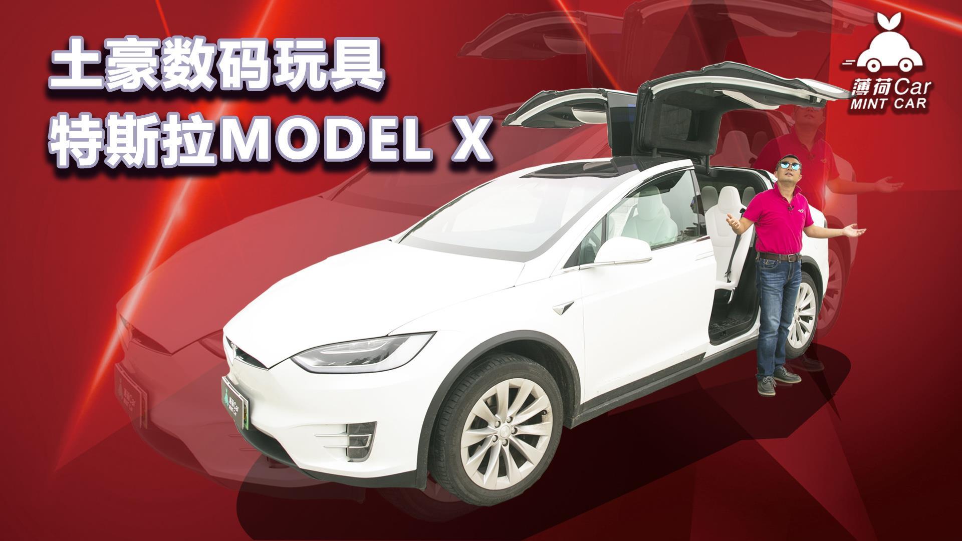 朋友圈车神:土豪的数码玩具 特斯拉Model X