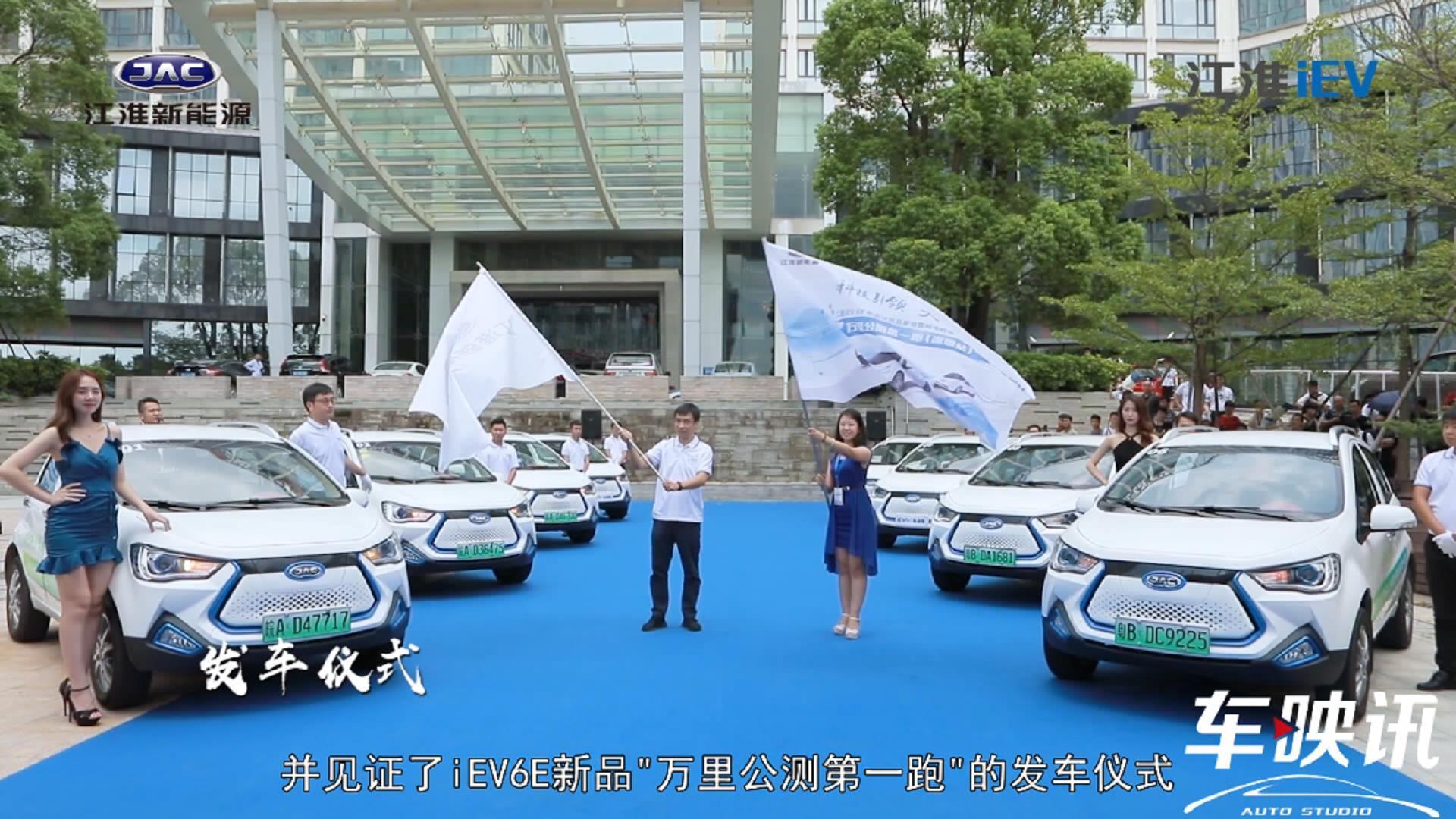 江淮新能源iEV6E运动版万里公测,续航焦虑症?不存在