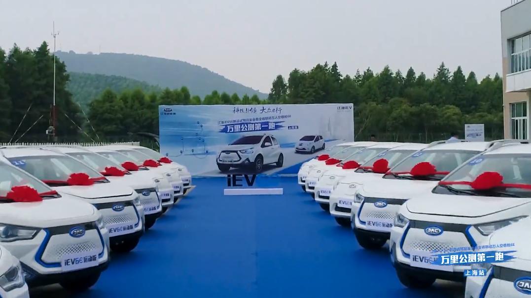 江淮iEV6E万里公测抵达上海,新能源汽车实力展现