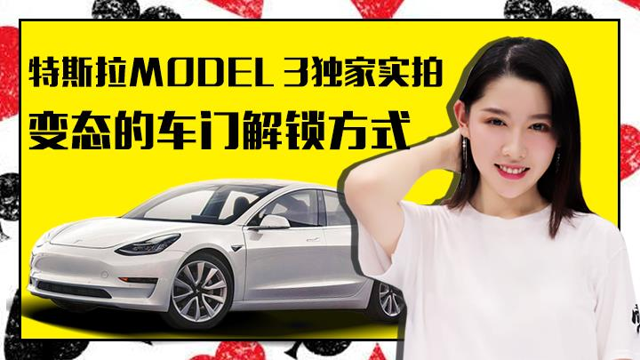 特斯拉Model 3独家实拍 变态的车门解锁方式