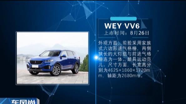 8月上市新车盘点——轿车与SUV