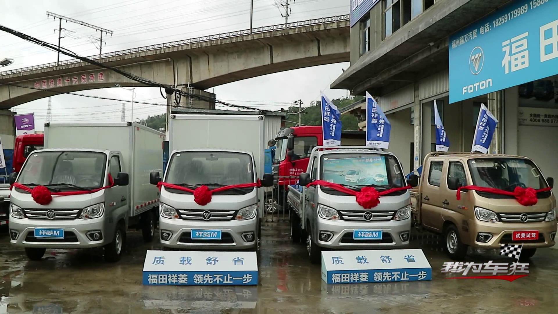 领先不止一步,福田祥菱百城千店汽车狂欢节来啦!