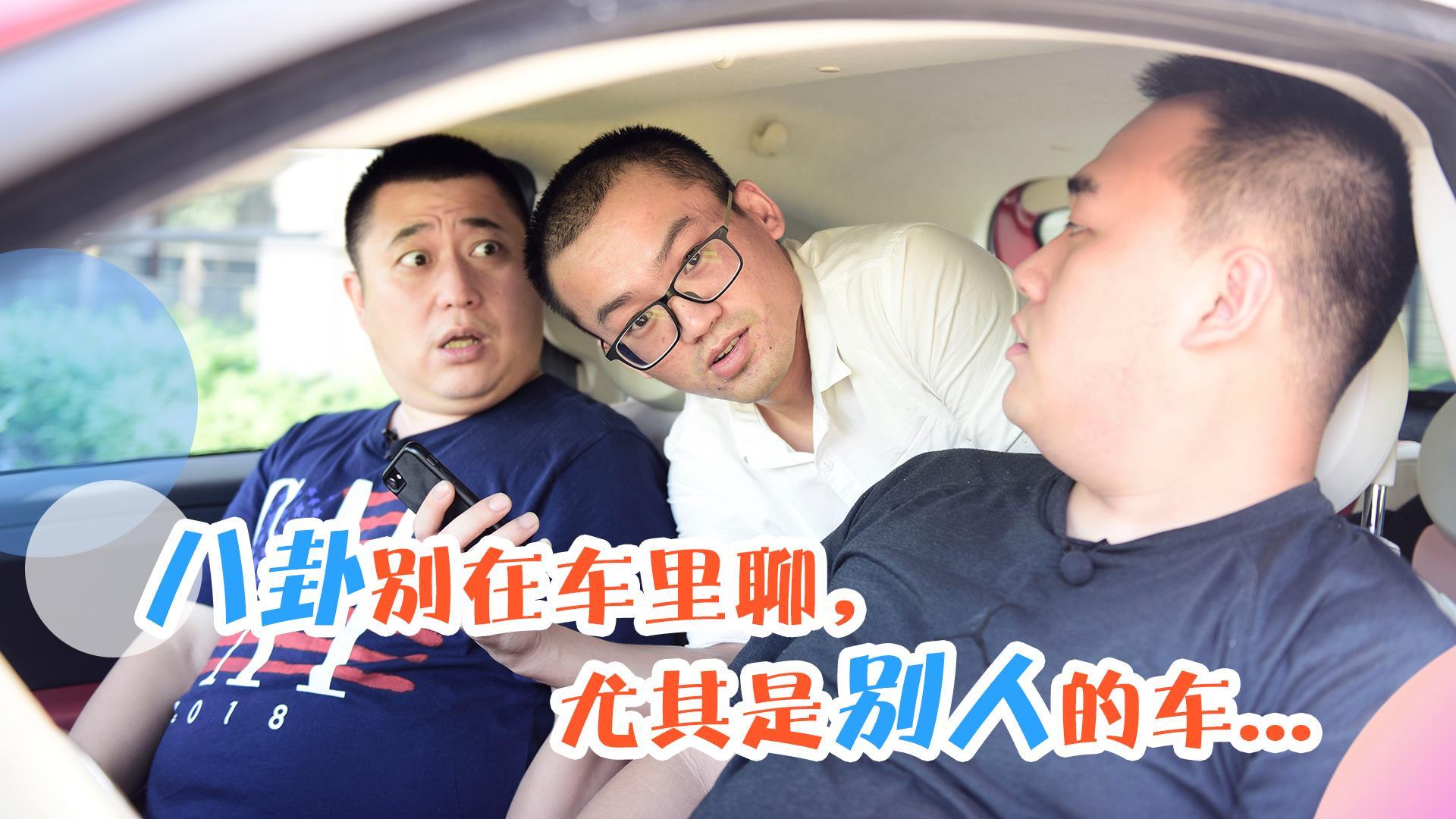 八卦别在车里聊,尤其是别人的车...