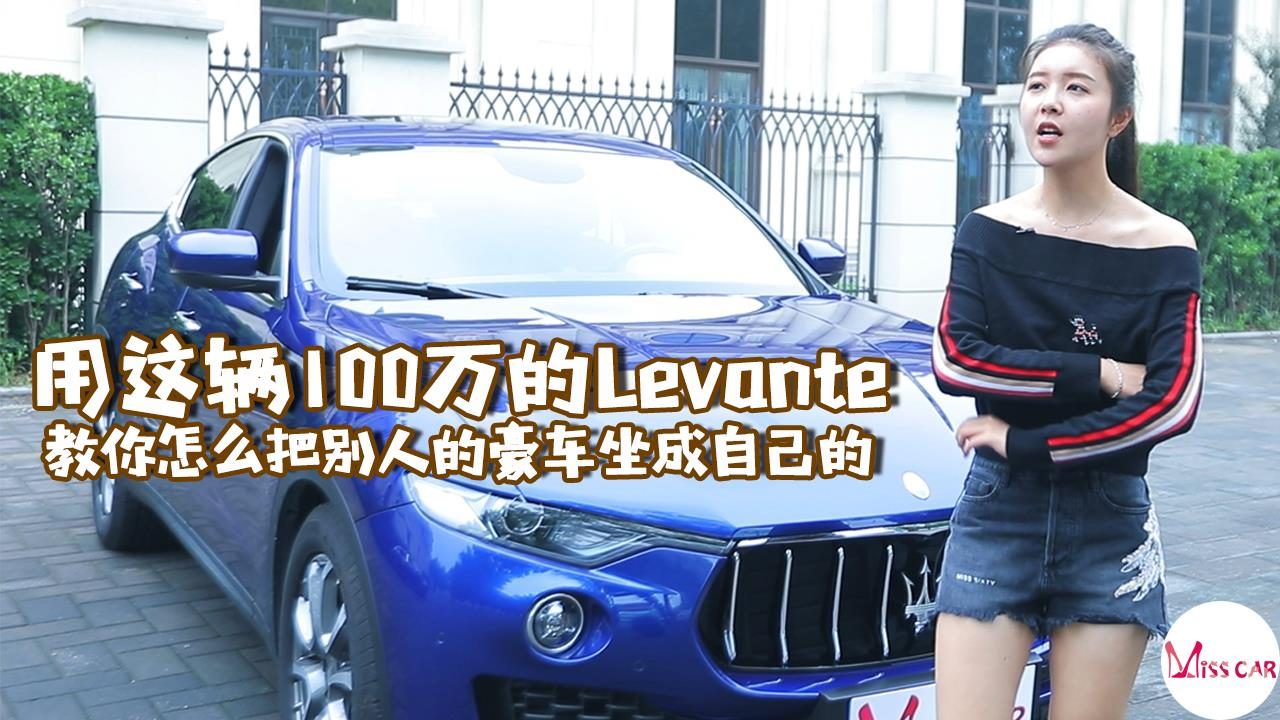 用这辆100万的Levante,教你怎么把别人的豪车坐成自