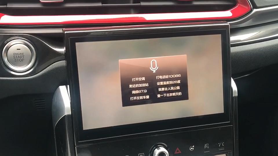 看哈弗F5智能系统如何摇下车窗