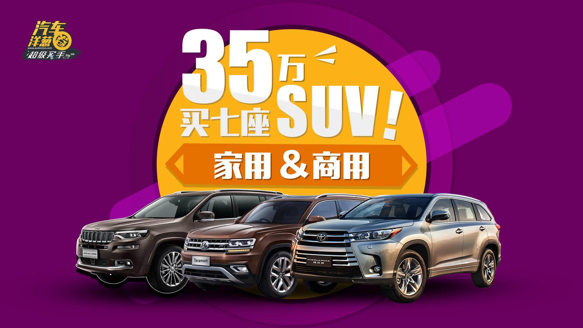 35万预算想买7座SUV?这3台车你不得不看!