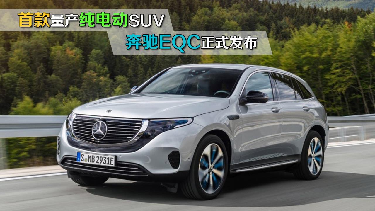 首款量产纯电动SUV 奔驰EQC正式发布