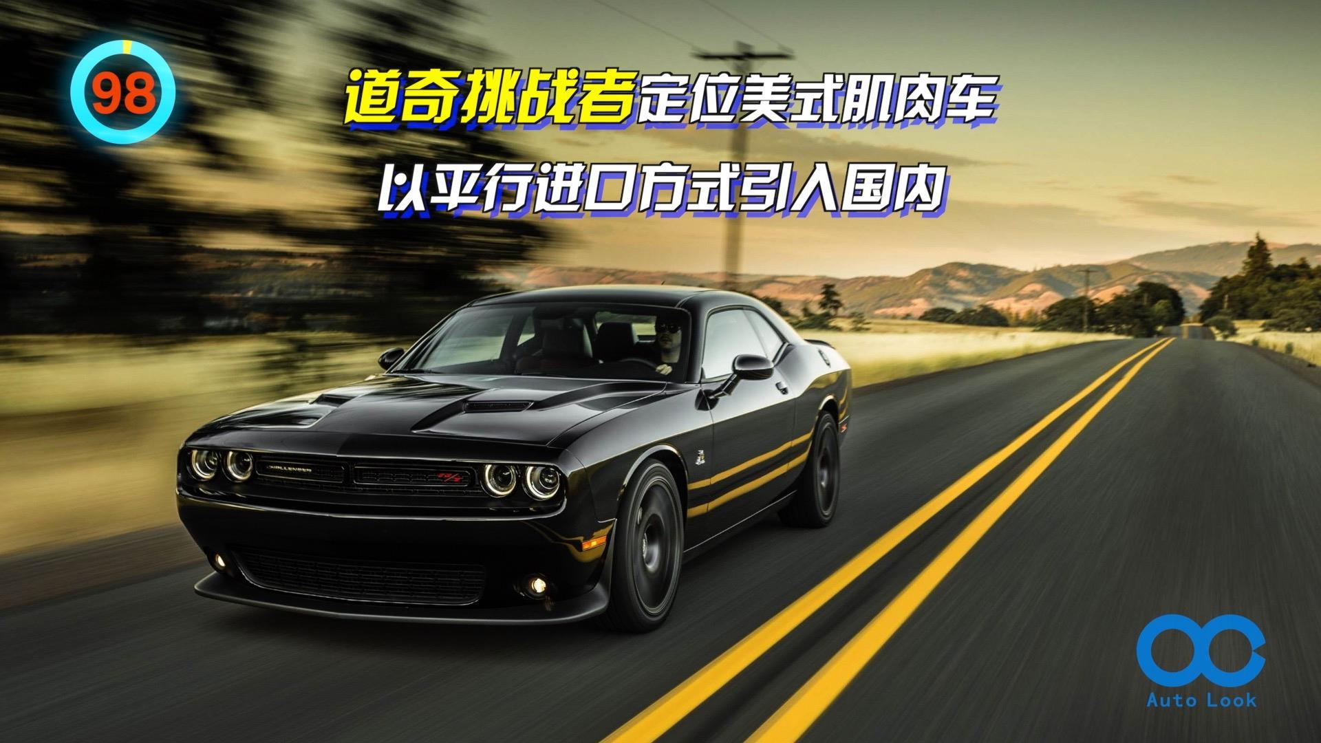 「百秒看车」道奇挑战者 最贵美系肌肉Pony CAR