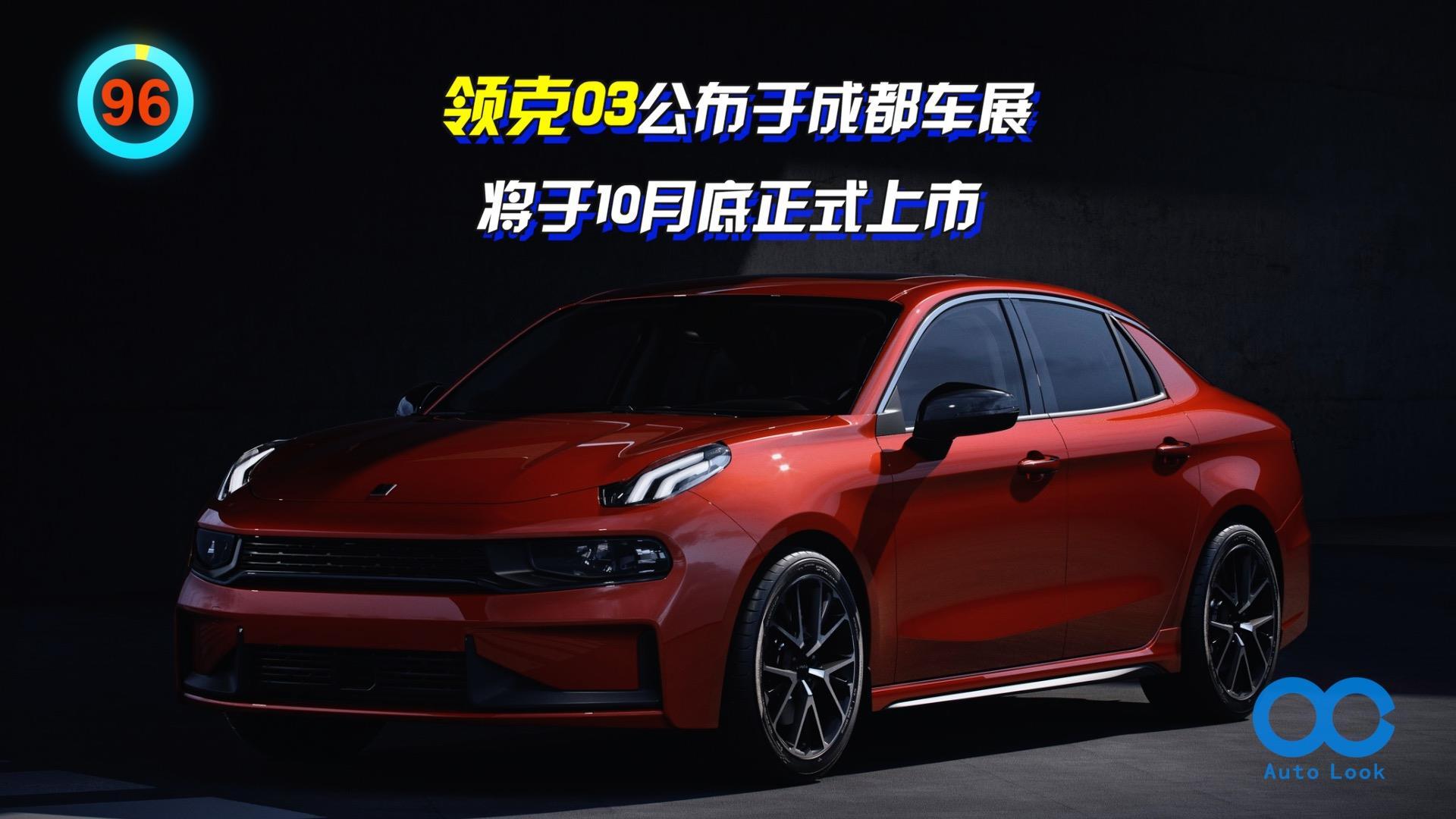 「百秒看车」领克03 将于10月上市 领克首款轿车