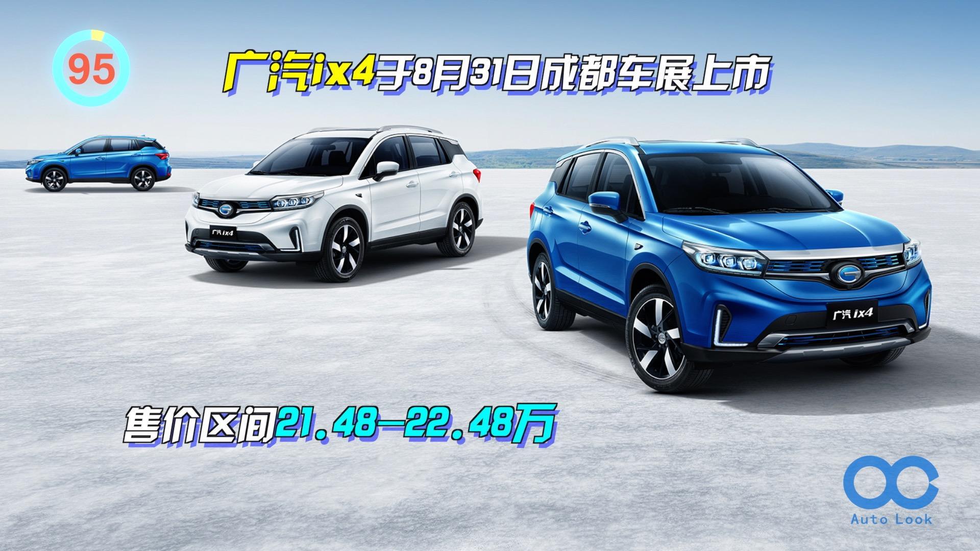 「百秒看车」广汽ix4 用着传祺的标却在丰田卖
