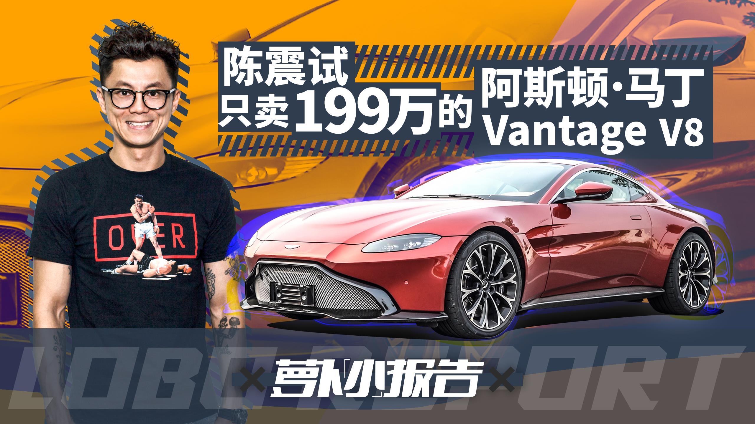《萝卜报告》只卖199万 试阿斯顿·马丁Vantage V8