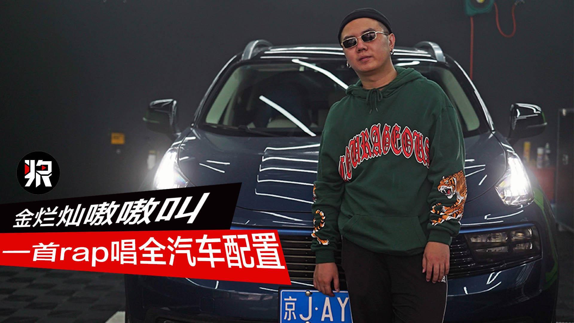 金烂灿嗷嗷叫 一首rap唱全所有汽车配置