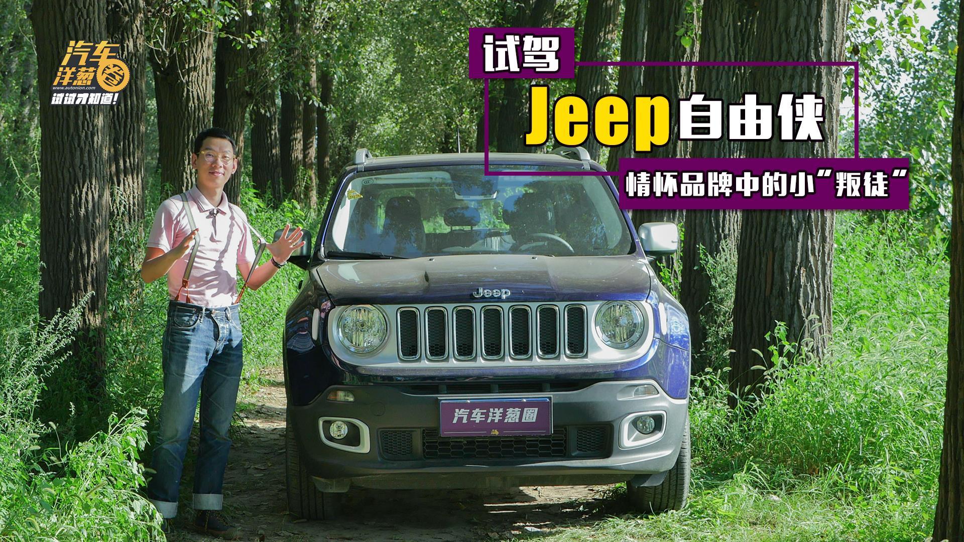 情怀品牌中的小叛徒!试驾Jeep自由侠180TS!
