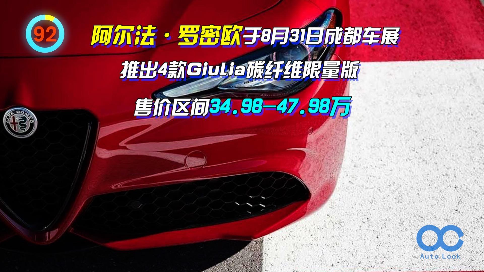 「百秒看车」阿尔法·罗密欧Giulia 4款碳纤维限量版