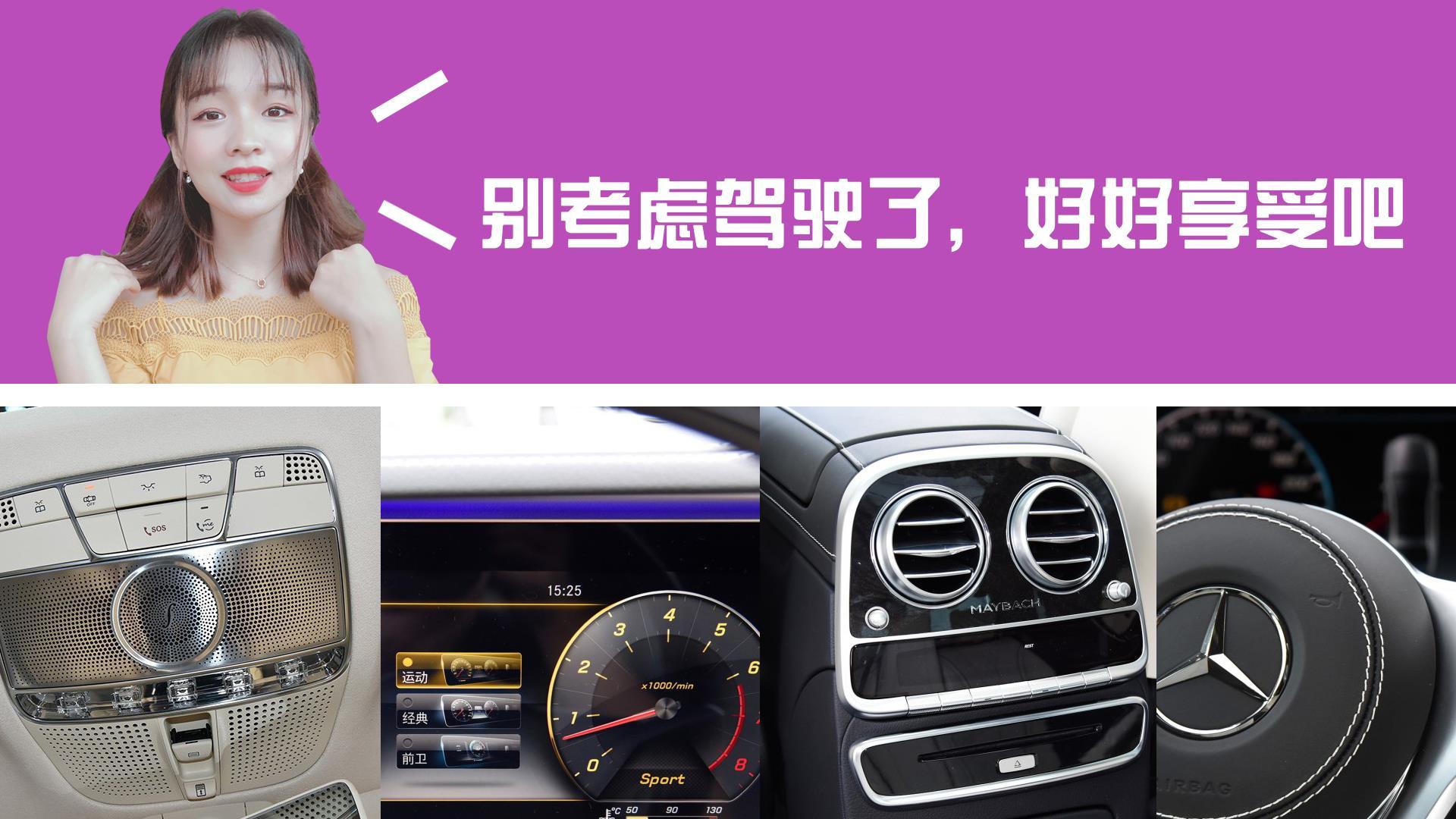 【60秒评新车】皮皮带你看2019款迈巴赫S级有趣配置