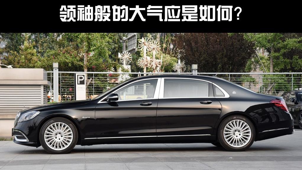 [60秒评新车]2019款迈巴赫S级领袖般的大气应是如何?