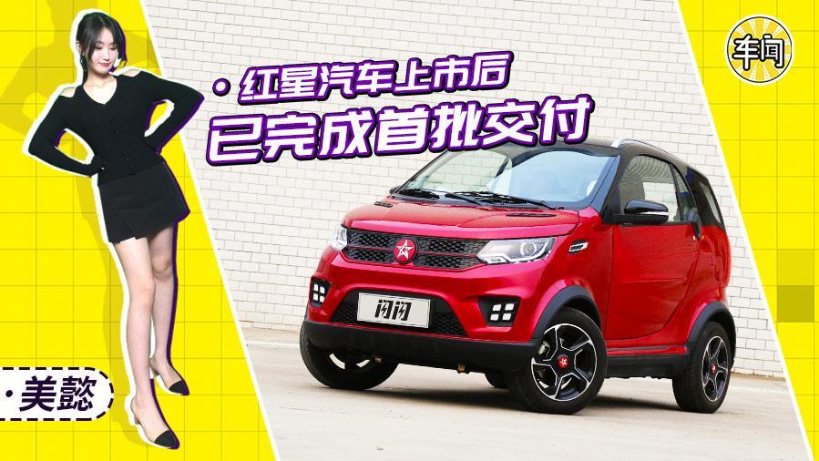 红星汽车上市后已完成首批交付 北京汽车绅宝智行上市