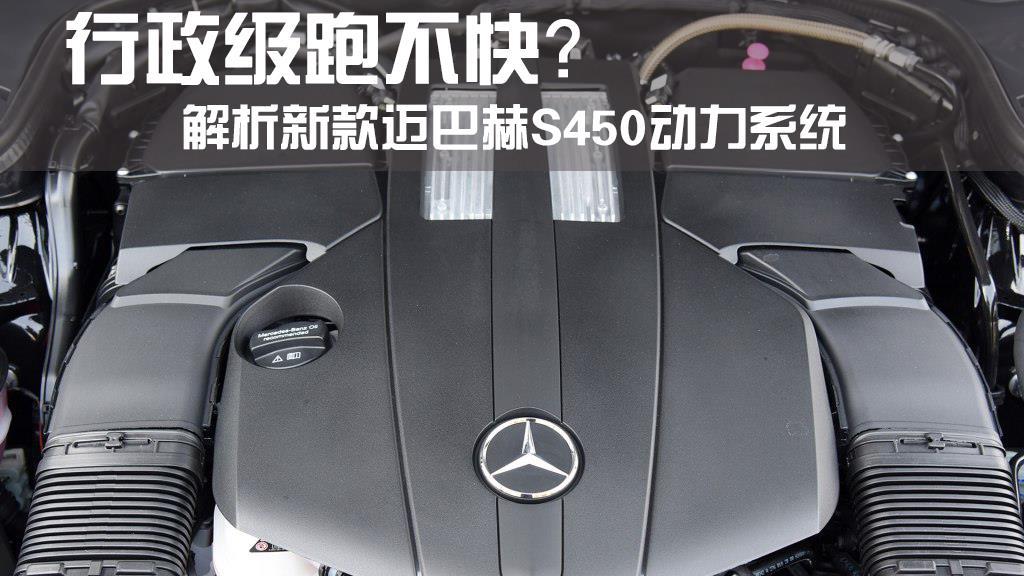 [60秒评新车]经典V6搭配9AT 2019款迈巴赫S级动力搭载