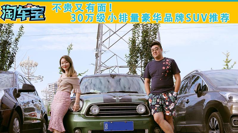 不贵又有面! 30万级小排量豪华品牌SUV推荐