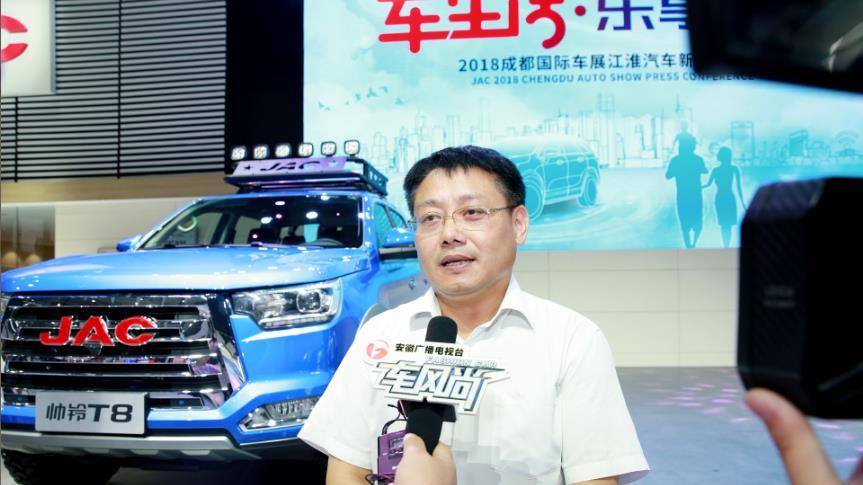 成都车展专访:江淮帅铃皮卡T8亮相仅售9.98万起