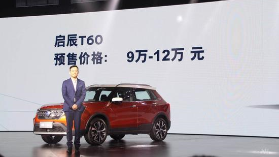 东风启辰发布全新品牌口号 T60预售9-12万