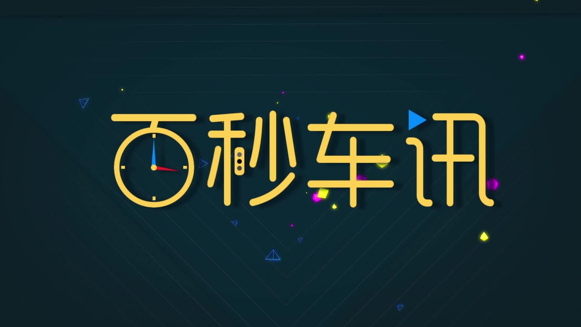 马三的克星 颜值爆表 全新科鲁兹官图曝光